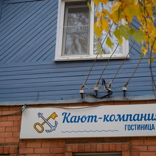 Вельск Архангельская гостиницы